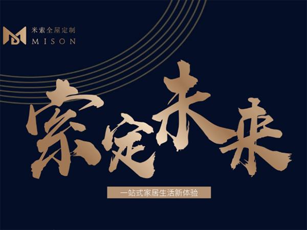 第八届中国(南京)移门博览会盛大开幕